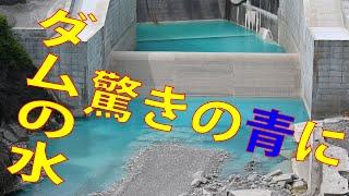 長安口ダムの水が鮮やかな青に
