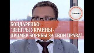 """Бондаренко: """"Венгры Украины - пример борьбы за свои права"""""""