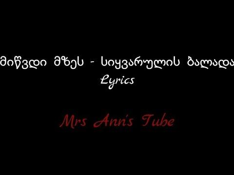 სიყვარულის ბალადა - მიწვდი მზეს Lyrics / Siyvarulis Balada - Miwvdi Mzes Lyrics