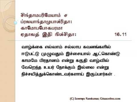 BHAGAVAD SLOKAS GITA PDF