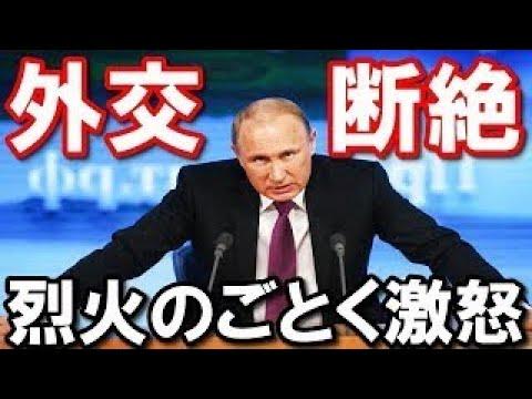 【衝撃】日本と韓国が外交断絶? その理由を烈火のごとく激怒するロシアのプーチン大統領が教えてくれた! 驚愕の真相!『海外の反応』 ! ! !