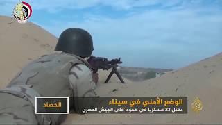 هجوم جديد بسيناء يوقع قتلى بصفوف الجيش المصري