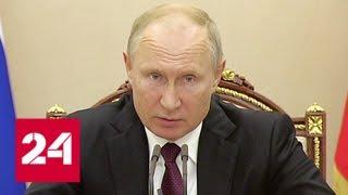 Путин поручил правительству активизировать диалог с профсоюзами - Россия 24