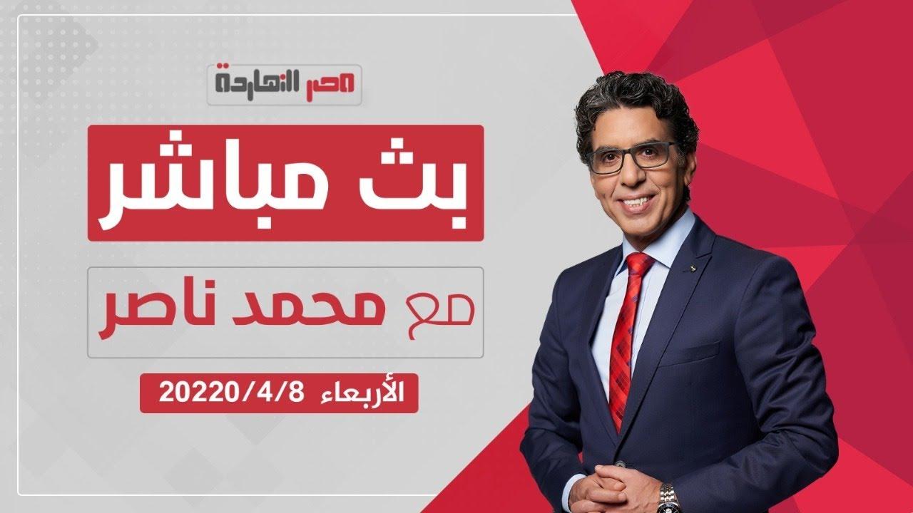 مصر النهاردة بث مباشر مع محمد ناصر الأربعاء 2020 04 08 Youtube