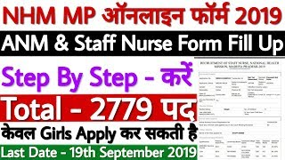 NHM MP ANM Staff Nurse Online Form 2019 | MP NHM Staff Nurse ANM Form Kaise Bhare - प्रोसैस देखे!