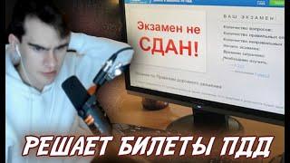 БРАТИШКИН СДАЕТ ЭКЗАМЕН ПДД СПУСТЯ ПОЛГОДА ПОСЛЕ ПЕРВОЙ СДАЧИ