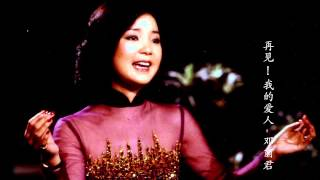 Goodbye My Love - Teresa Teng 再见!我的爱人 - 邓丽君 Free download