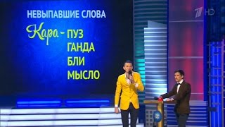 КВН ДАЛС - Это Кара-Кара
