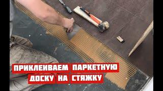 видео Укладка штучного паркета на бетонную стяжку пола без фанеры