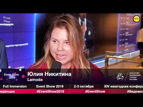 Юлия Никитина из Lamoda на Event Show 2019