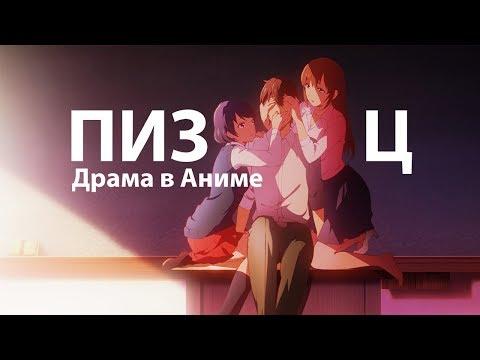 "ПИЗ#@Ц / Драма в аниме ""Домекано""."