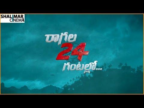 Raagala 24 Gantallo Movie Motion Poster || Satyadev, Eesha Rebba || Shalimarcinema