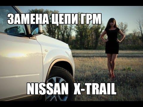 Nissan X-Trail QR 25 DE Замена цепи ГРМ