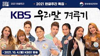 [2021 한글주간] 2021 한글주간 특집 KBS '우리말 겨루기' 예고편