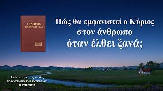 Χριστιανικές Ταινίες «Το μυστήριο της ευσέβειας: η συνέχεια» κλιπ 1 - Πώς θα εμφανιστεί ο Κύριος στον άνθρωπο όταν έλθει ξανά;