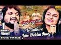 To Sathire Jebe Dekha Hue - Official Studio Version | Prem Kumar | Humane Sagar, Ananya