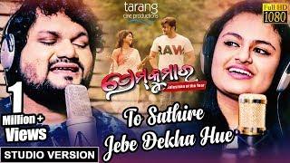 To Sathire Jebe Dekha Hue Official Studio Version   Prem Kumar   Humane Sagar, Ananya