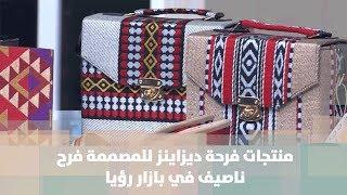 منتجات فرحة ديزاينز  للمصممة فرح ناصيف في بازار رؤيا