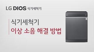 LG DIOS 식기세척기 - 이상 소음 해결 방법