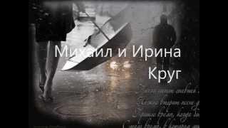 Михаил Круг – Не бросай мою любовь
