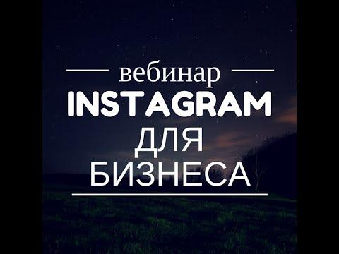 Instagram для бизнеса. Бесплатный вебинар