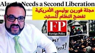مجلة فورين بوليسي الأمريكية تفضح النظام المستبد