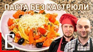 Паста в одной посуде без кастрюли — One Pan Pasta — рецепт Едим ТВ