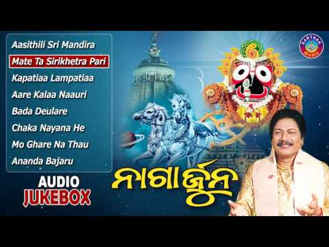 NAGARJUNA Odia Jagannath Bhajans Full Audio Songs Juke Box | Arabinda Muduli |Sarthak Music