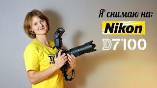 Я СНИМАЮ НА Nikon D7100 (Никон Д7100)