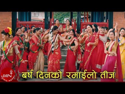 Barsha Din ko Ramailo Teej Teej Folk Song HD