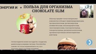 Chocolate slim натуральный стимулирует похудение и прилив сил