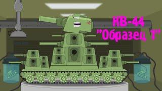 """Создание советского монстра КВ-44 """"Образец 1"""" Старая гвардия - Мультики про танки"""