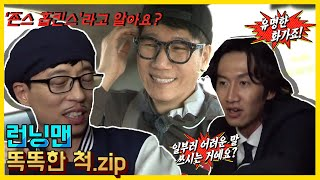(ENG SUB) RUNNINGMAN Pretends to know.zip