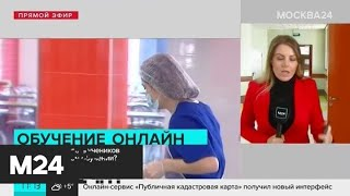Каникулы в российских школах объявят с 23 марта - Москва 24