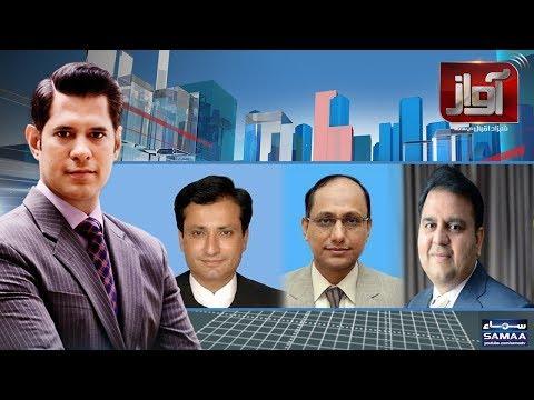 Awaz | SAMAA TV | 16 JAN 2018