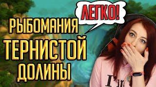 РЫБОМАНИЯ - легкий способ победить! Гайд World of Warcraft