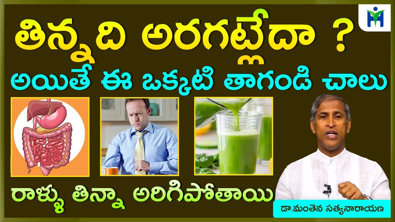 ఏం తిన్నా జీర్ణమవ్వాలంటే| liver cleansing home remedies|Dr Manthena Satyanarayana raju|health mantra