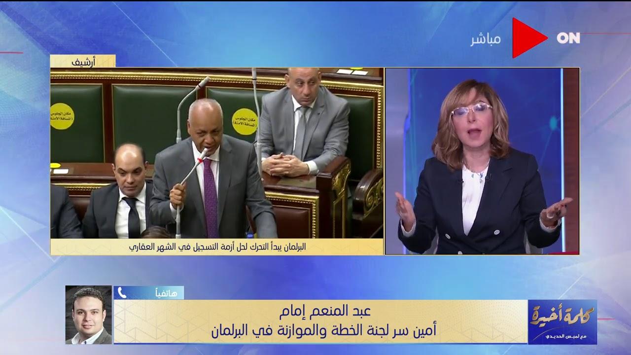 لميس الحديدي عن نسبة الـ 1% رسوم لنقابة المحامين: النقابة مش هتشاركني في أملاكنا  - 23:57-2021 / 2 / 28