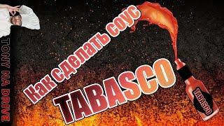 готовим соус Табаско