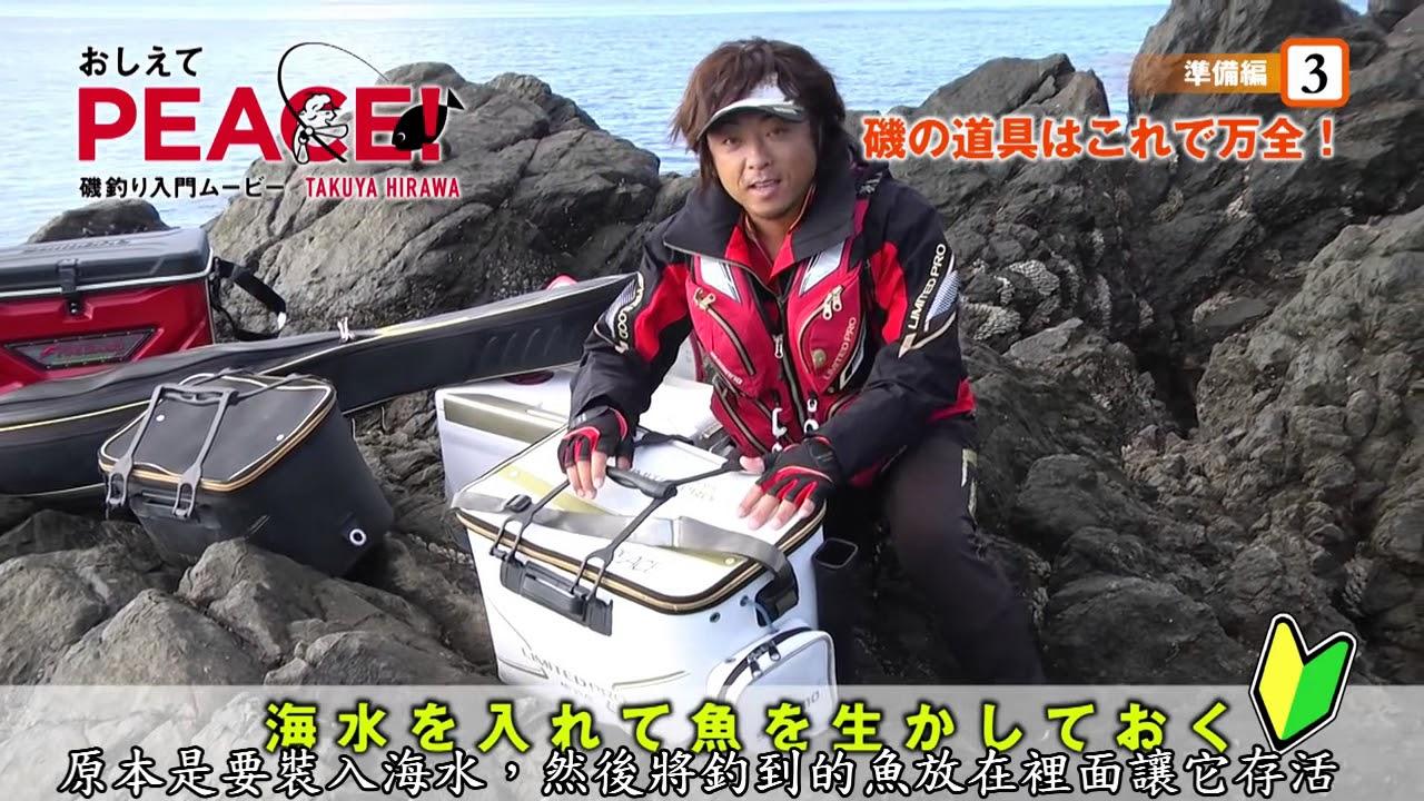 平和卓也 「おしえてPEACE」 磯釣教學準備篇3 磯釣裝備,這樣準備就萬全了 (中文字幕) - YouTube