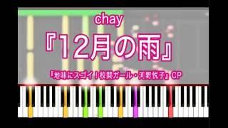 【耳コピ】 chay/『12月の雨』 ピアノ 『地味にスゴイ!校閲ガール・河野悦子』(日本テレビ水曜ドラマ)OP 楽譜 (荒井由実 cover)