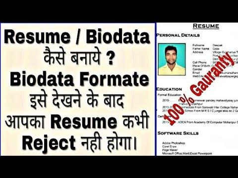Resume Biodata कैसे बनाये, कुछ tips और गलतिया