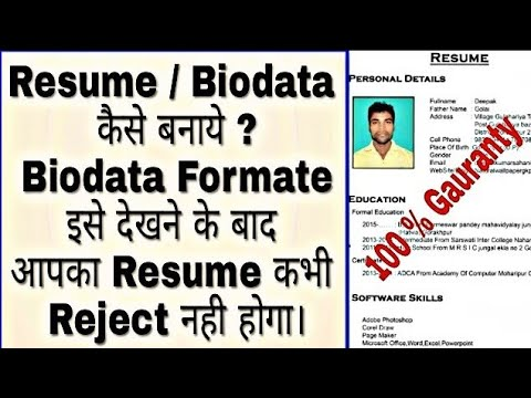 Resume Biodata क स बन य क छ Tips और गलत य