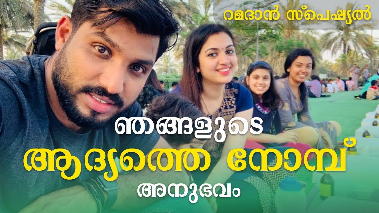 FASTING FOR A DAY DURING RAMADAN | Life and Travel by Rakesh | Malayalam Vlog #59