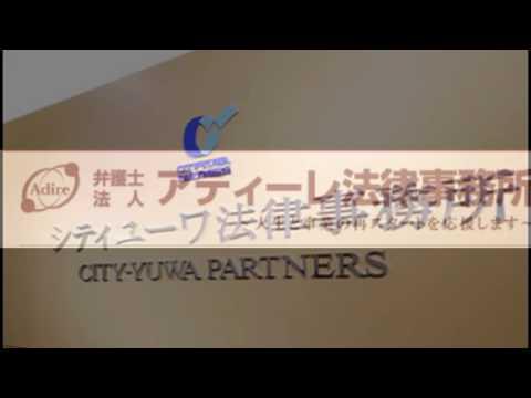 Best Lawyer Firm In Japan