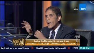 مساء القاهرة - مشادة كلامية بين خالد داود و هشام سرور حول