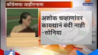 Zee24Taas: Congress manifesto, Aapki Aawaz Hamari Sankalp
