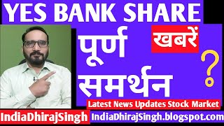YES BANK SHARE PRICE TARGET LATEST NEWS UPDATES INDIAN STOCK MARKET खबरें पूर्ण समर्थन ?