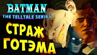 Прохождение Batman The Telltale Series - 4 эпизод - Страж Готэма
