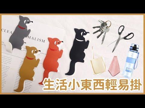 超可愛狗狗磁鐵掛勾 柴犬造型掛鉤 強力掛鉤冰箱貼 磁鐵掛勾 鑰匙圈掛勾 小物掛鉤 冰箱吸鐵 磁鐵